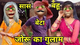 सास - बहू और बेटा ! Saas - Bahu & Beta Comedy ! Funny Talking Tom Video ! Try To Not Laughing ! mkp