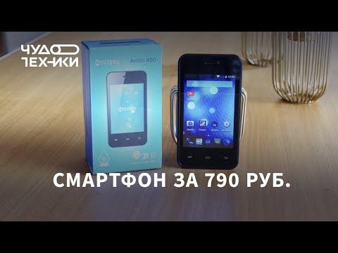 Это самый дешевый смартфон в России