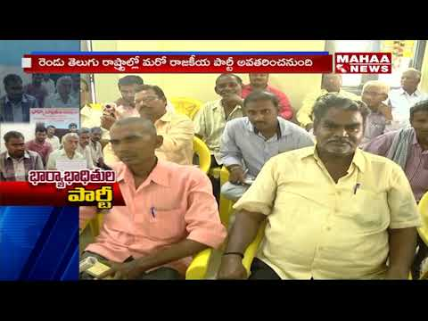 A New Political Party Launched In Two States | Mahaa news