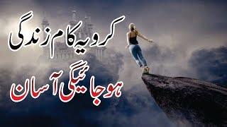 Kro yeh kam zindgi ho jae gi aasan 100 % || life changing video in hindi urdu