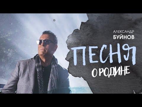 Александр Буйнов - Песня о Родине