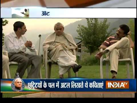Some Interesting Facts About Bharat Ratna Atal Bihari Vajpayee video
