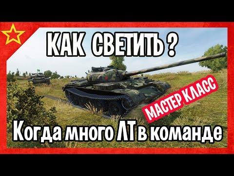 Учимся светить: Когда много ЛТ в бою | Т-54 обл.  Прохоровка