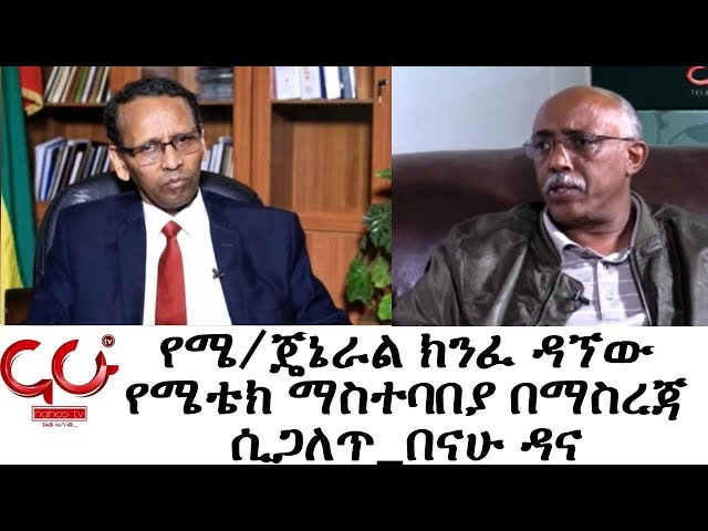ETHIOPIA -METEC Corruption Exposed - NAHOO TV