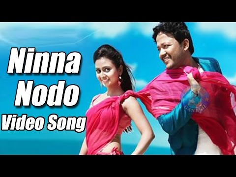 Shravani Subramanya Ninna Nodo Full Song | Ganesh, Amulya video