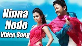 Shravani Subramanya Ninna Nodo Full Song | Songs | Ganesh, Amulya