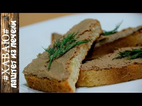 Вкусный Домашний Паштет из Печени/Delicious Homemade Pate from Liver. Рецепт #АпрельнаКухне#