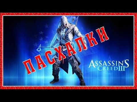 Пасхалки в игре Assassin's Creed 3 [Easter Eggs]