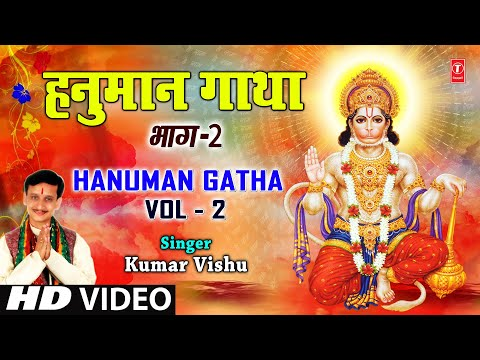 Hanuman Gatha 2 By Kumar Vishu Full Song - Hanumaan Gatha Vol...