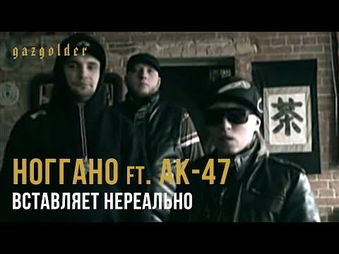 Ноггано - Вставляет нереально feat. AK-47