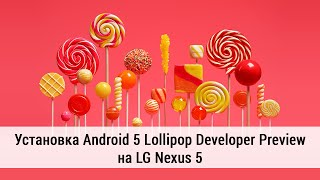 Установка Android 5 Lollipop Developer Preview на LG Nexus 5