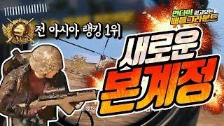정지 후 새로운 본계정?! 前 아시아 랭킹 1위 바코드로 가즈아~!! (배틀그라운드-PUBG) [연다]