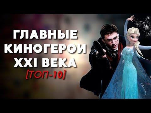ТОП-10   ГЛАВНЫЕ КИНОГЕРОИ 21 ВЕКА