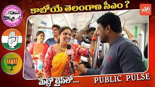Who Is Telangana Next CM?   Public Talk   Metro Rail   CM KCR   TRS   Congress