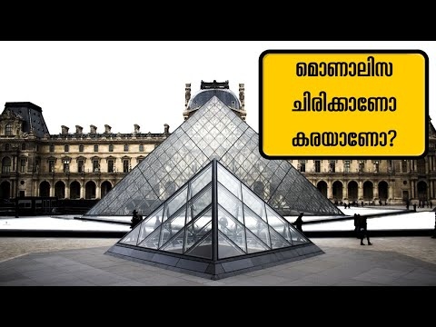 Louvre Museum; Where Mona Lisa belongs - ലൂവ്രേ മ്യൂസിയം , മൊണാലിസ