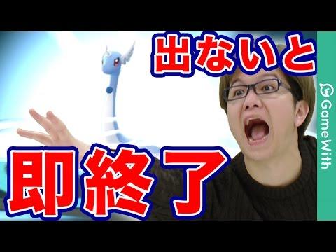 【ポケモンGO攻略動画】【ポケモンGO】てるりんカイリューリベンジ!引けなかったら即終了!!【Pokemon GO】  – 長さ: 2:50。