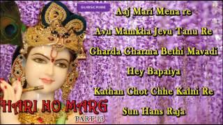 Hari No Marg 13 | Shree Krishna New Bhajan 2014 | Hari Bharwad | Full Audio Songs Jukebox
