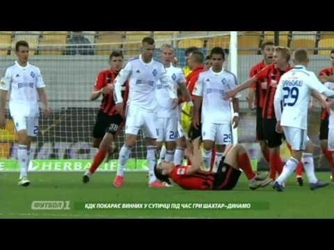 Скандал вокруг матча Шахтер - Динамо набирает обороты