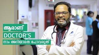 ആരാണ്  Doctor's നാം അറിയാതെ പോവരുത്   Doctors Day   Malayalam Health Tips