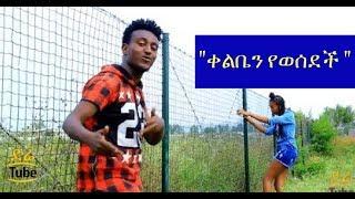 "Nahome & Alazare ""ቀልቤን የወሰደች"" [New Ethiopian Music Video 2017]"