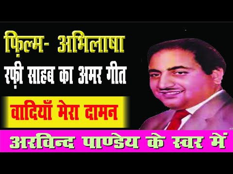 Wadiya Mera Daman Arvind Pandey Sings Rafi