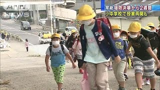 小中6校が授業再開 生徒は水筒持参で・・・ 決壊2週間(15/09/24)
