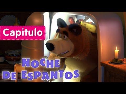 Masha y el Oso - 📖  Noche de Espantos🕯(Capítulo 39) Dibujos Animados en español!