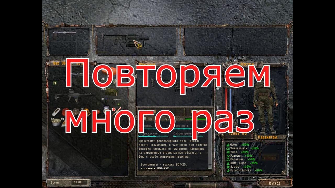 Игра сталкер как сделать патроны бесконечными