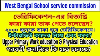 Upper primary news, Verification, Interview | Work Education and Physical Education