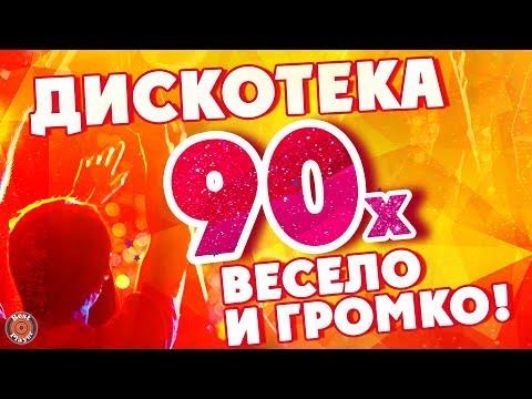 ДИСКОТЕКА 90-х. ВЕСЕЛО и ГРОМКО!