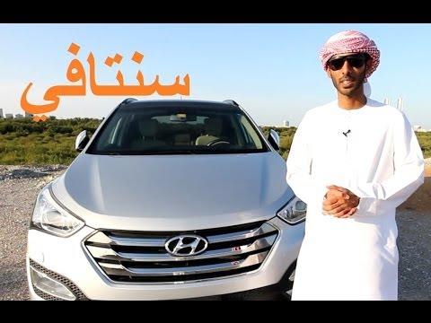 هيونداي سانتافي 2013 Hyundai Santa Fe - فالكون