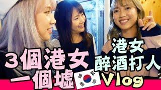 【韓國Vlog】 香港Youtuber 韓國醉酒打人事件?! | Mira