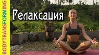 Йога для начинающих с Катериной Буйда   Релаксация   Расслабление мышц