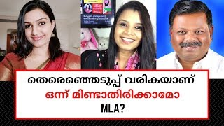 MLA S Rajendran's abusive comments against Renu Raj IAS | Malayalam News | Sunitha Devadas Talks