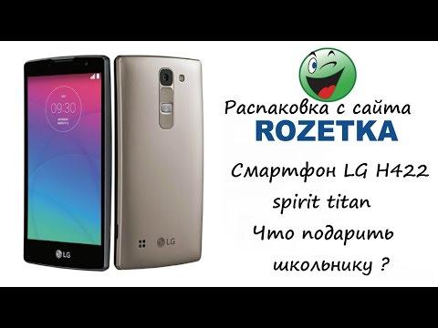 Распаковка посылки с сайта ROZETKA/ Смартфон LG H422 spirit titan/Что подарить школьнику