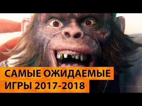 Самые ожидаемые игры 2017-2018, показанные на E3