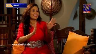 SWAIREE - 16 09 2017 | SIYATHA TV