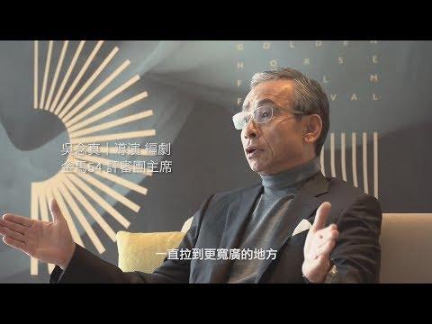 【金馬54 │ 金馬54評審團訪談影像 】