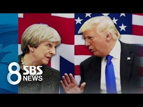 트럼프 트윗 하나에…금 가는 미국과 영국 / SBS