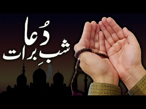 Download  Due E Shab E Barat ,15 Shaban 2020 Gratis, download lagu terbaru
