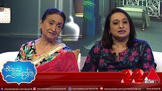 Jeevithayata Idadenna | Malkanthi Nandasiri | Anuradha Nandasiri | Sirasa TV | 19th January 2020