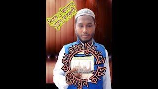 New waz ইসলামে দলীল বুঝার মাপকাঠি HD by Humaun kobir islahi