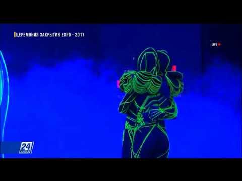 Церемония закрытия EXPO 2017 в Астане (часть 1)
