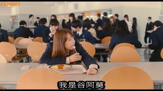 #636【谷阿莫】5分鐘看完2017校園狗血四角戀的電影《蜜桃女孩》