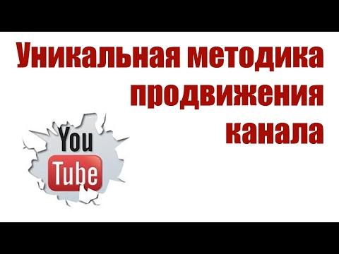 Уникальная методика продвижения канала / раскрутка канала видео / способы раскрутки ютуб канала