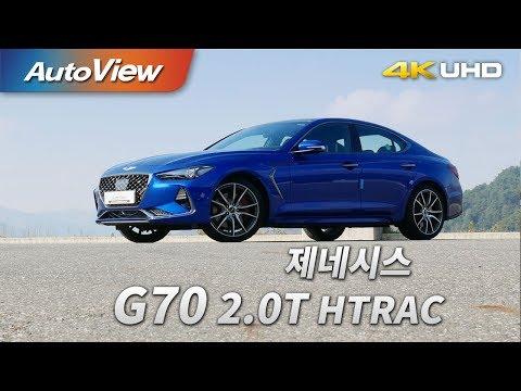 제네시스 G70 2.0T HTRAC 2017 시승기 4K [오토뷰]