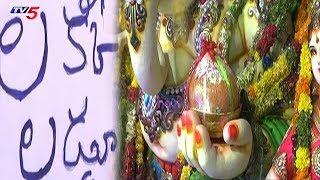 అందరి దృష్టిని ఆకర్షిస్తున్న లక్కీ లడ్డూ | Ganapati #LuckyLaddu | Ganesh Laddu Auctions 2018
