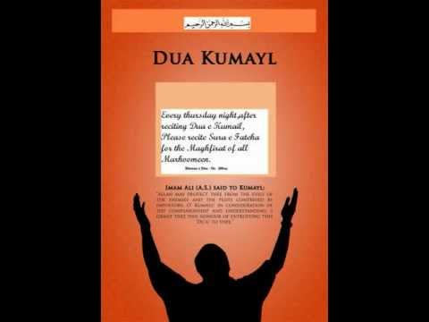 Dua e Kumayl in URDU