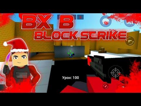 Как убивать сквозь стены в Block Strike (ВХ на Блок Страйк)