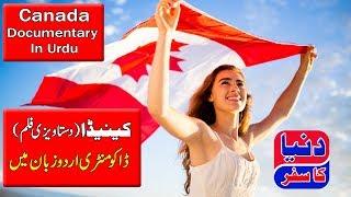 Canada Documentary In Urdu / Hindi - Travel And Tourism In Urdu - History In urdu - Duniya Ka Safar